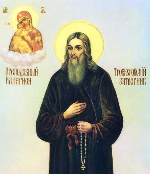 Преподобный Иларион Троекуровский